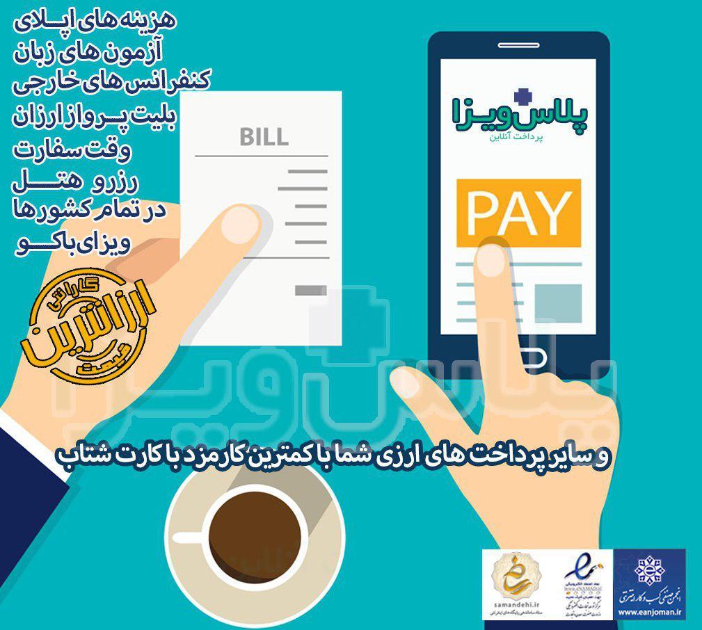 پرداخت ارزی آنلاین