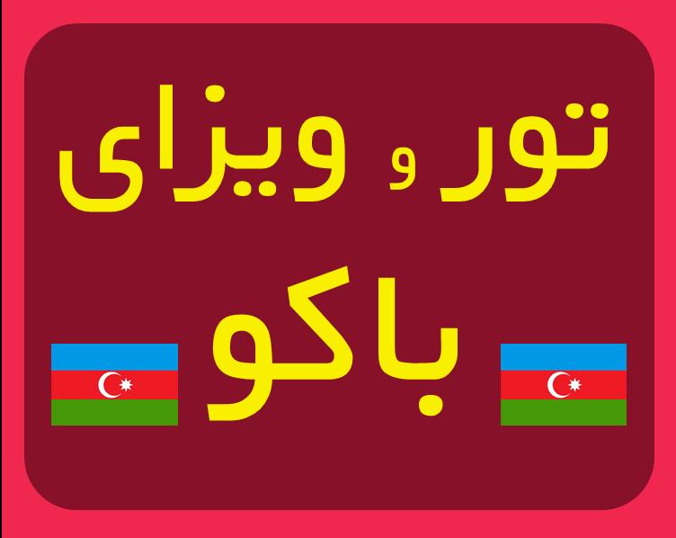 ویزای باکو فوری در کمتر از سه ساعت