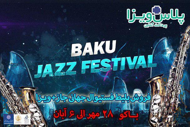 فستیوال موسیقی جاز باکو آذربایجان
