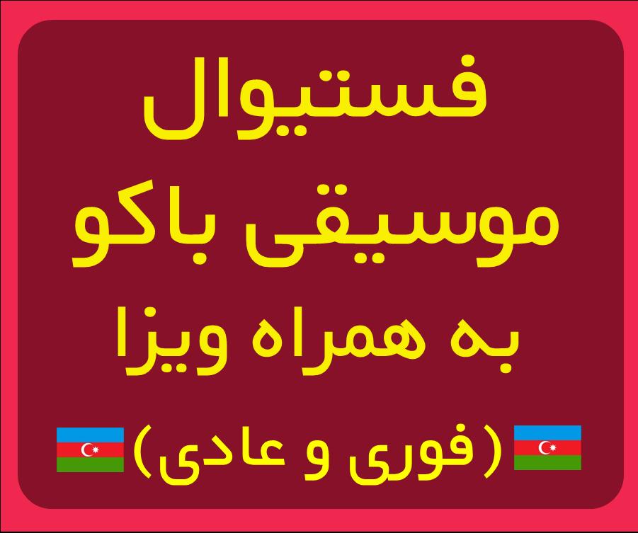 فستیوال موسیقی باکو آذربایجان