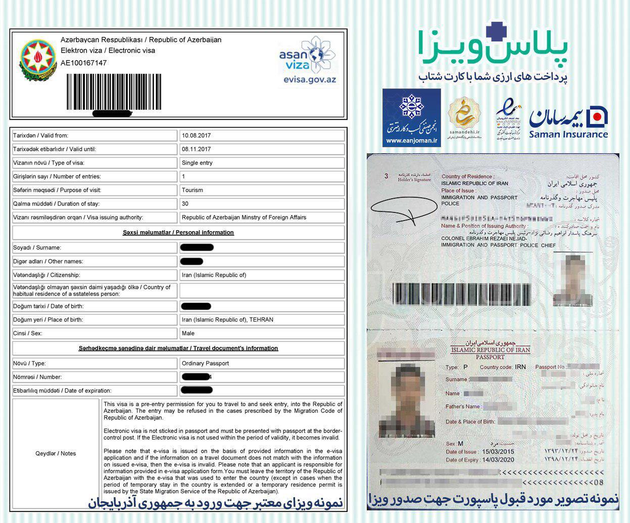 ویزای فوری و عادی آذربایجان باکو