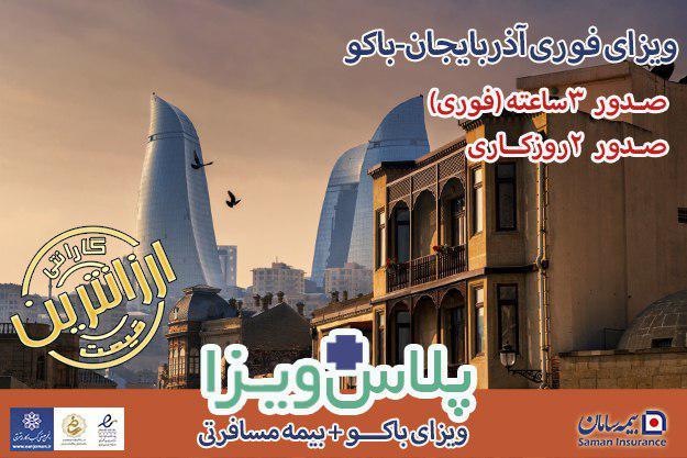 ویزای فوری باکو آذربایجان