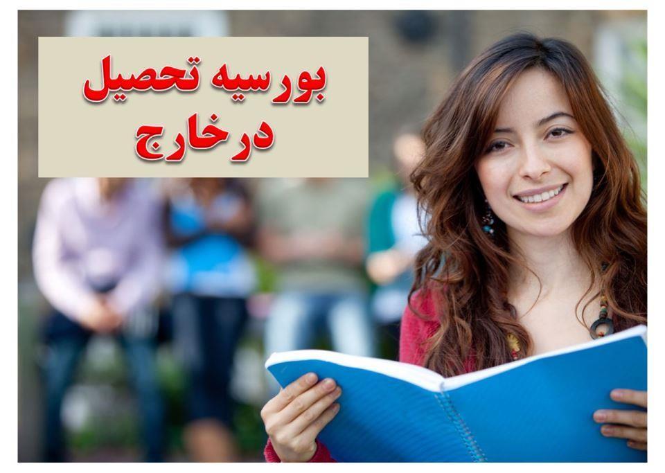 بورسیه تحصیل در خارج از کشور
