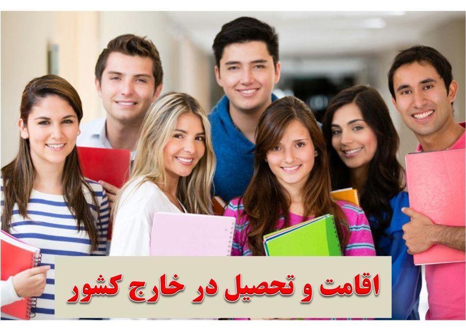اقامت و تحصیل در خارج از کشور