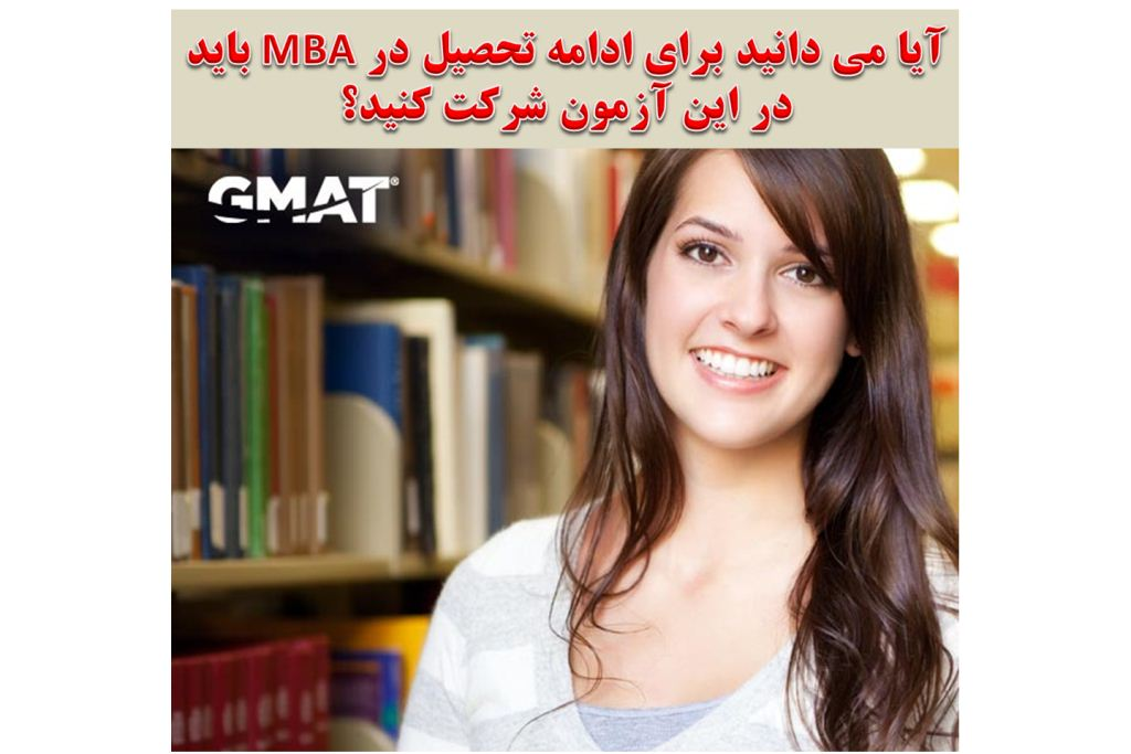 آزمون gmat در ایران