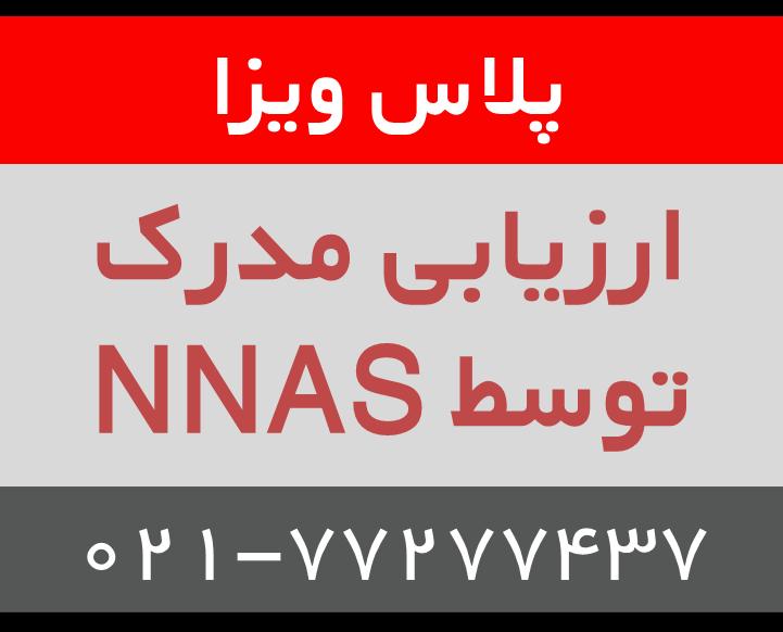 ارزیابی مدرک پرستاری توسط NNAS برای کانادا