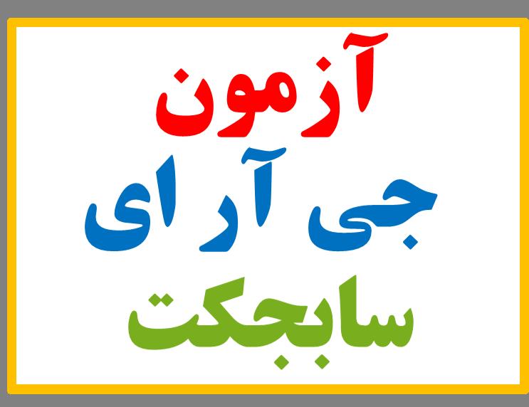 منابع آزمون جی آر ای سابجکت