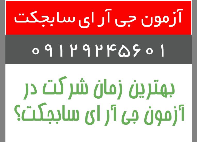 تاریخ های برگزاری آزمون جی آر ای سابجکت