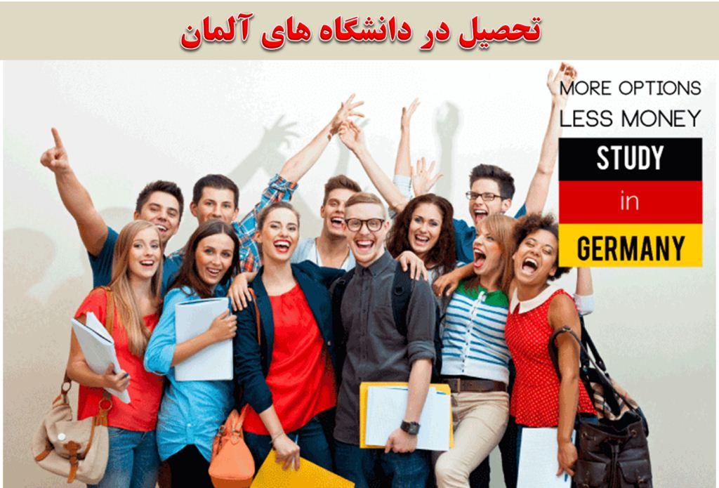تحصیل در آلمان رایگان