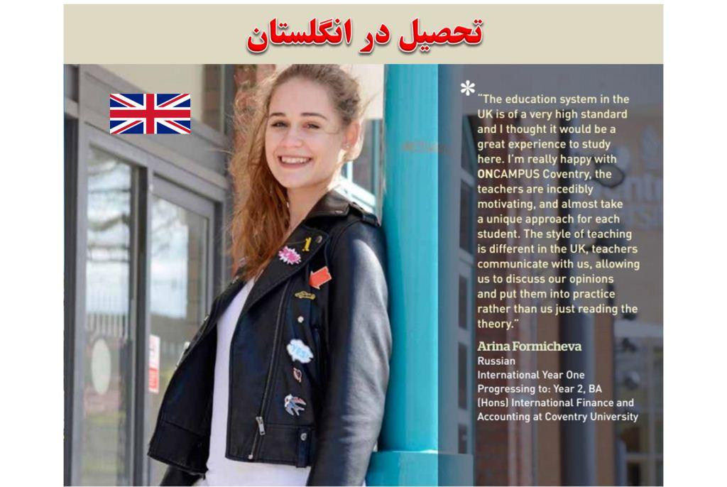 شرایط ادامه تحصیل در انگلستان