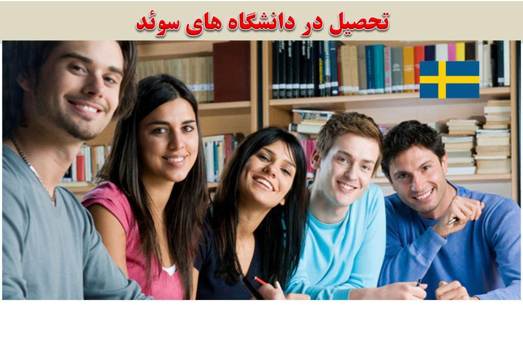 تحصیل در سوئد رایگان