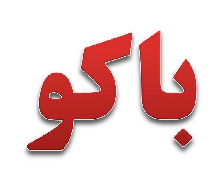 تور زمینی و هوایی باکو