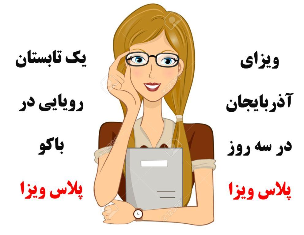 تور ارزان هوایی باکو