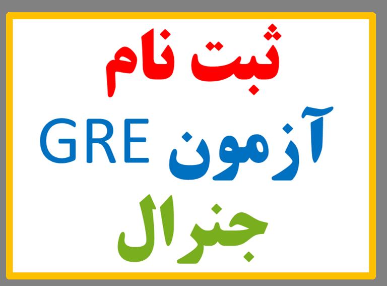 ثبت نام آزمون جی آر ای GRE