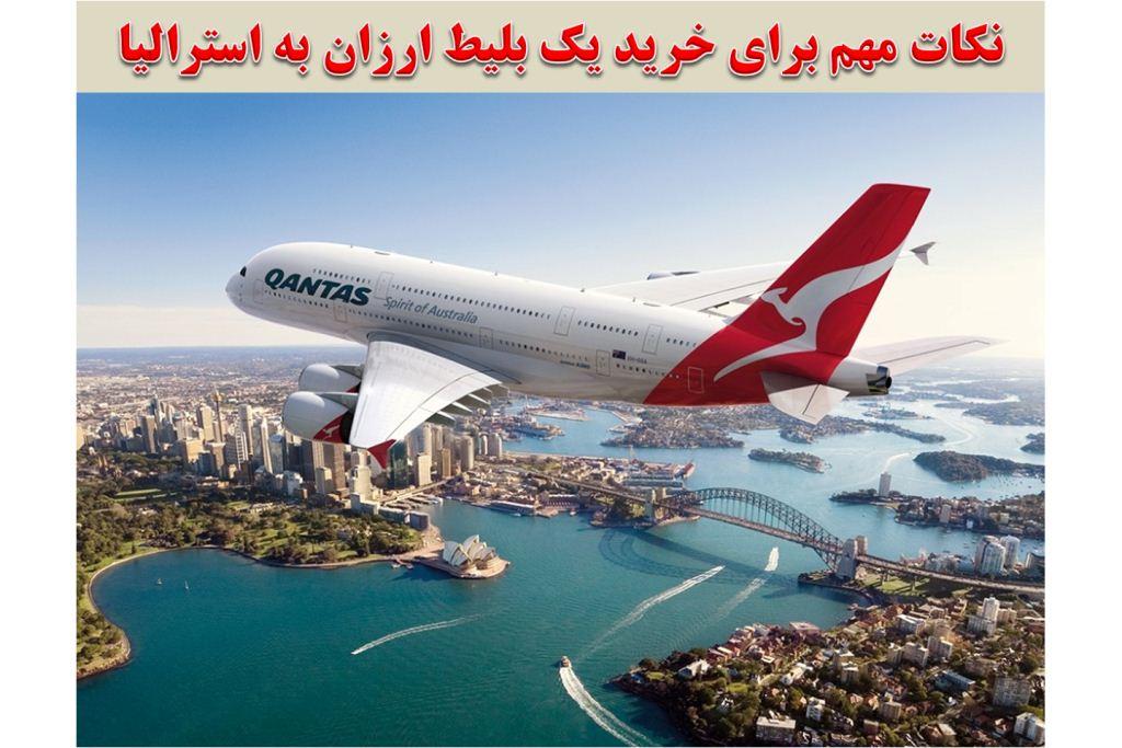 ارزانترین بلیط هواپیما به استرالیا