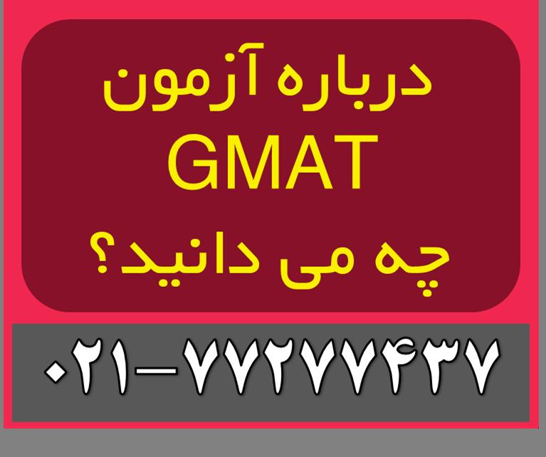 آزمون جی مت GMAT چیست؟