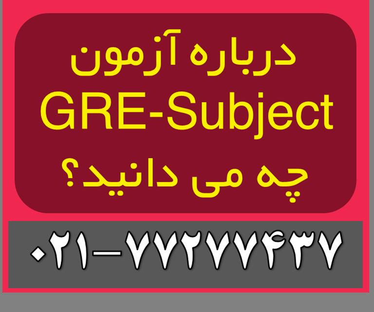 درباره آزمون جی آر ای سابجکت GRE Subject