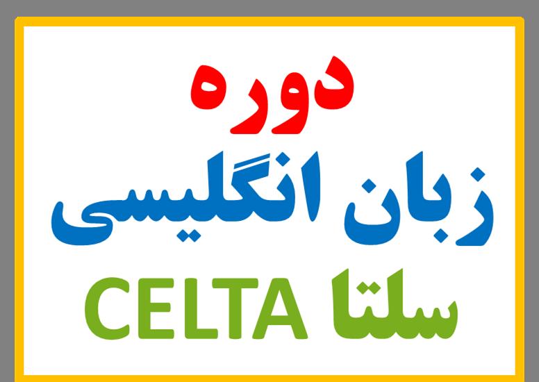 ثبت نام دوره زبان انگلیسی سلتا CELTA
