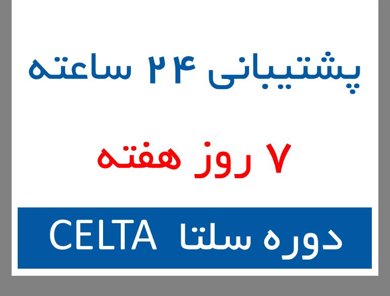دوره سلتا celta مدرک بین المللی برای آموزش زبان انگلیسی