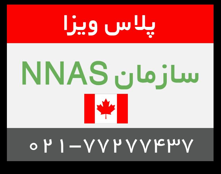 پرداخت هزینه ارزیابی مدارک پرستاری برای مهاجرت به کانادا