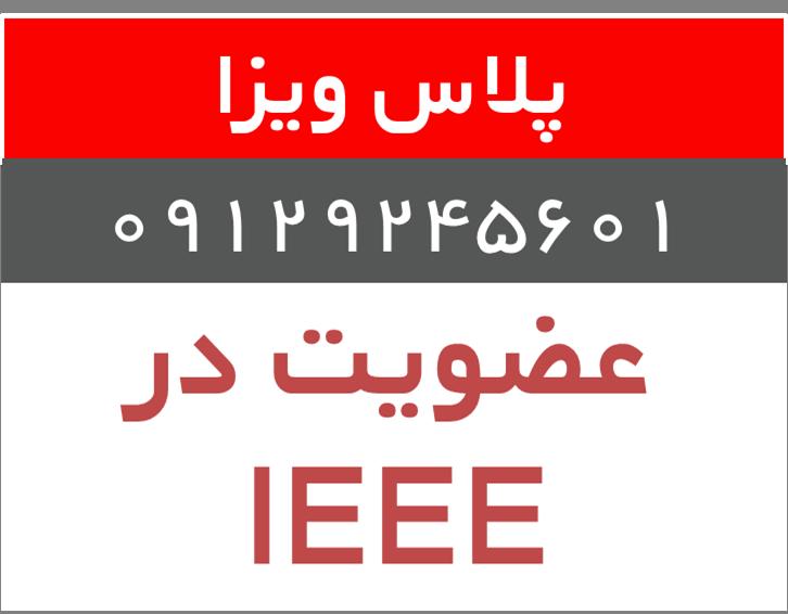 پرداخت هزینه عضویت و تمدید عضویت در IEEE