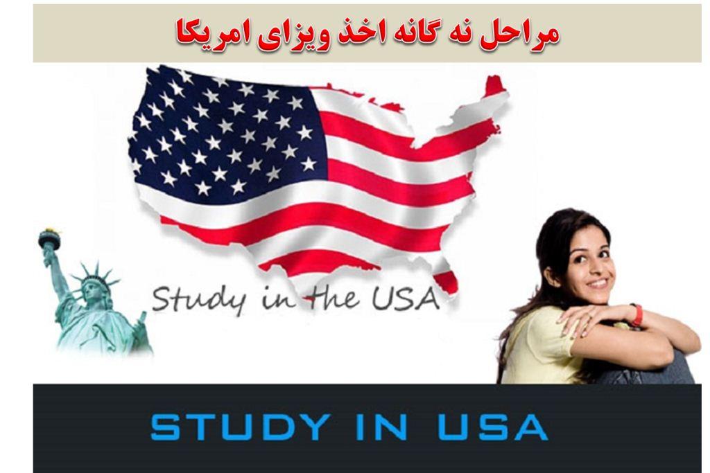 انواع ویزای دانشجویی آمریکا