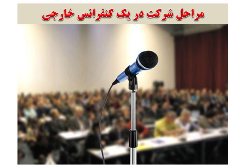هزینه شرکت در کنفرانس های خارجی