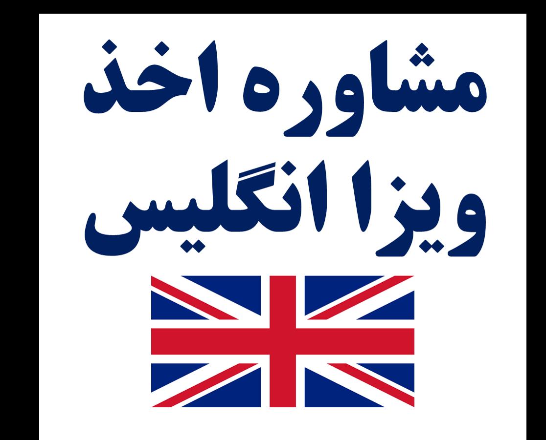 مدارک لازم برای ویزای انگلیس