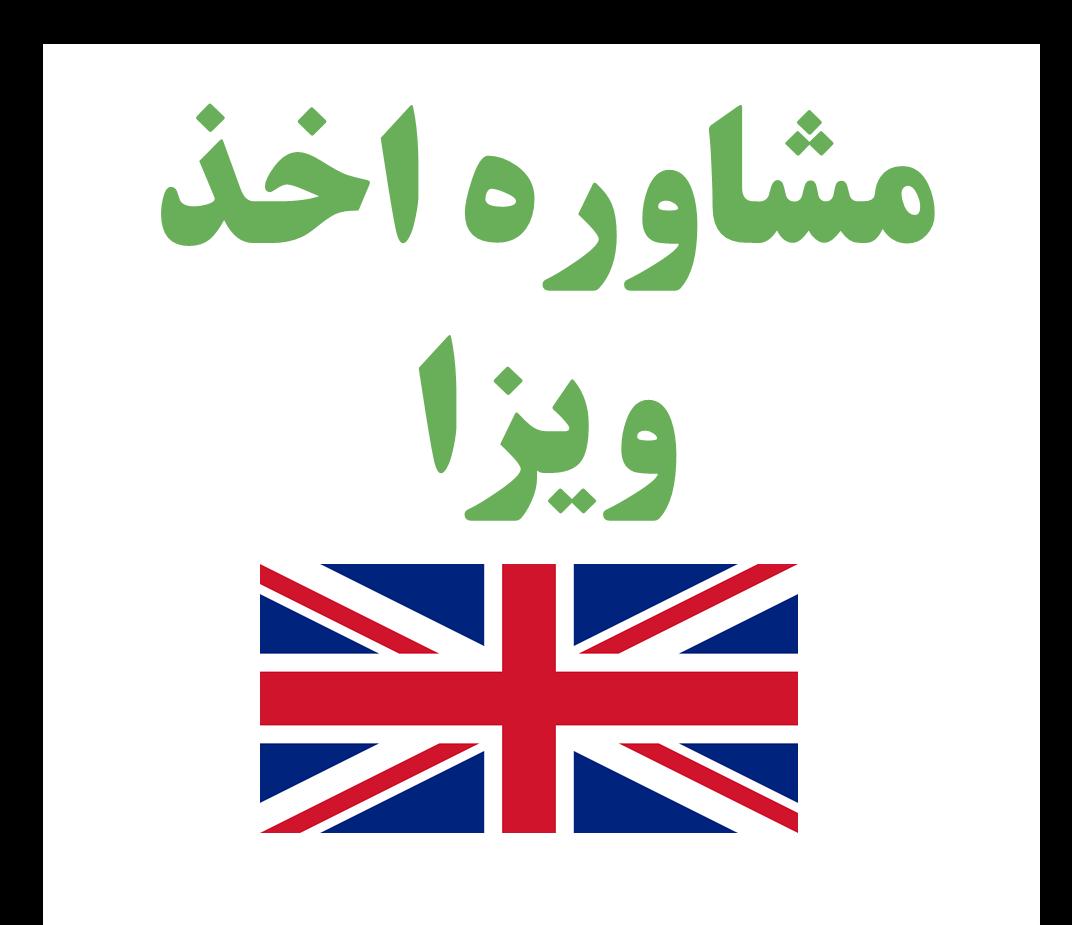 هزینه ویزای انگلیس