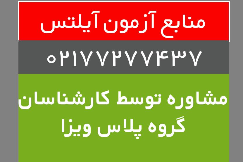 آزمون آیلتس دانشگاه آزاد اسلامی