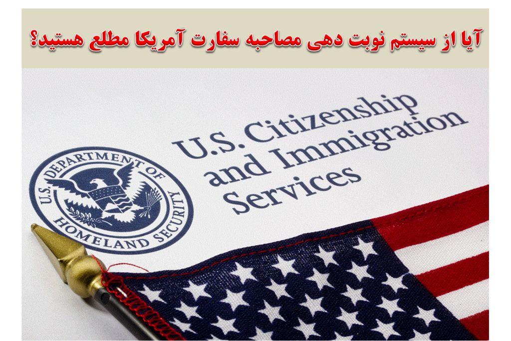 تقویم وقت سفارت آمریکا