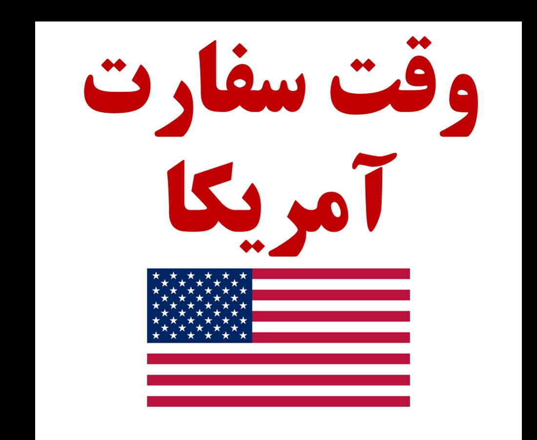 وقت سفارت آمریکا در دبی ارمنستان آنکارا
