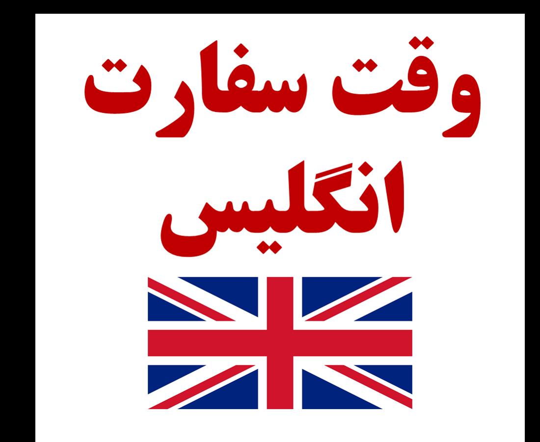 وقت سفارت انگلیس در دبی و آنکارا