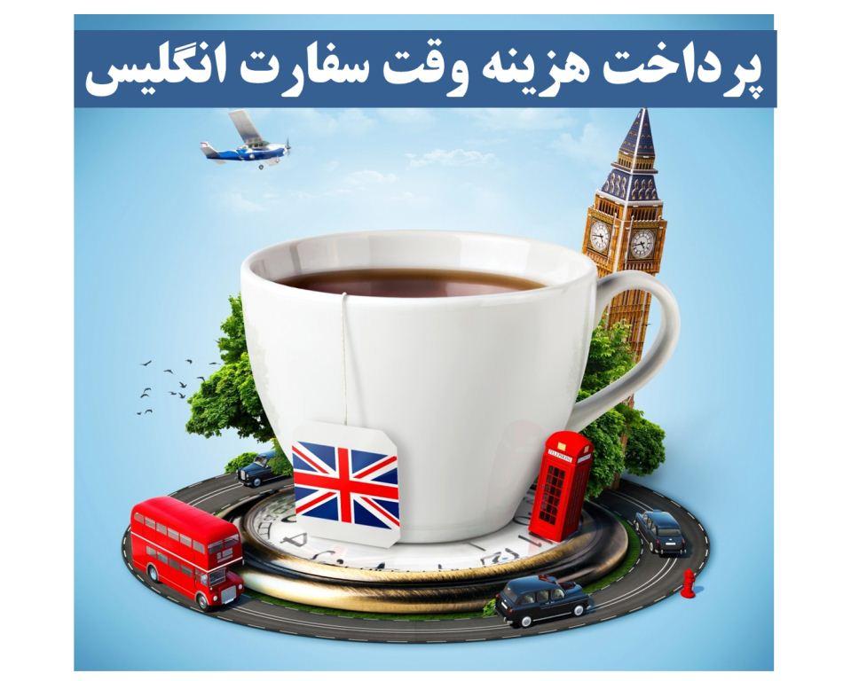 وقت سفارت انگلیس انگلستان