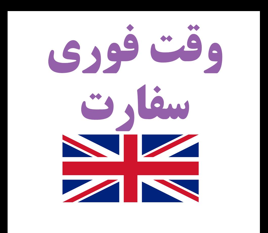 وقت فوری سفارت انگلیس انگلستان
