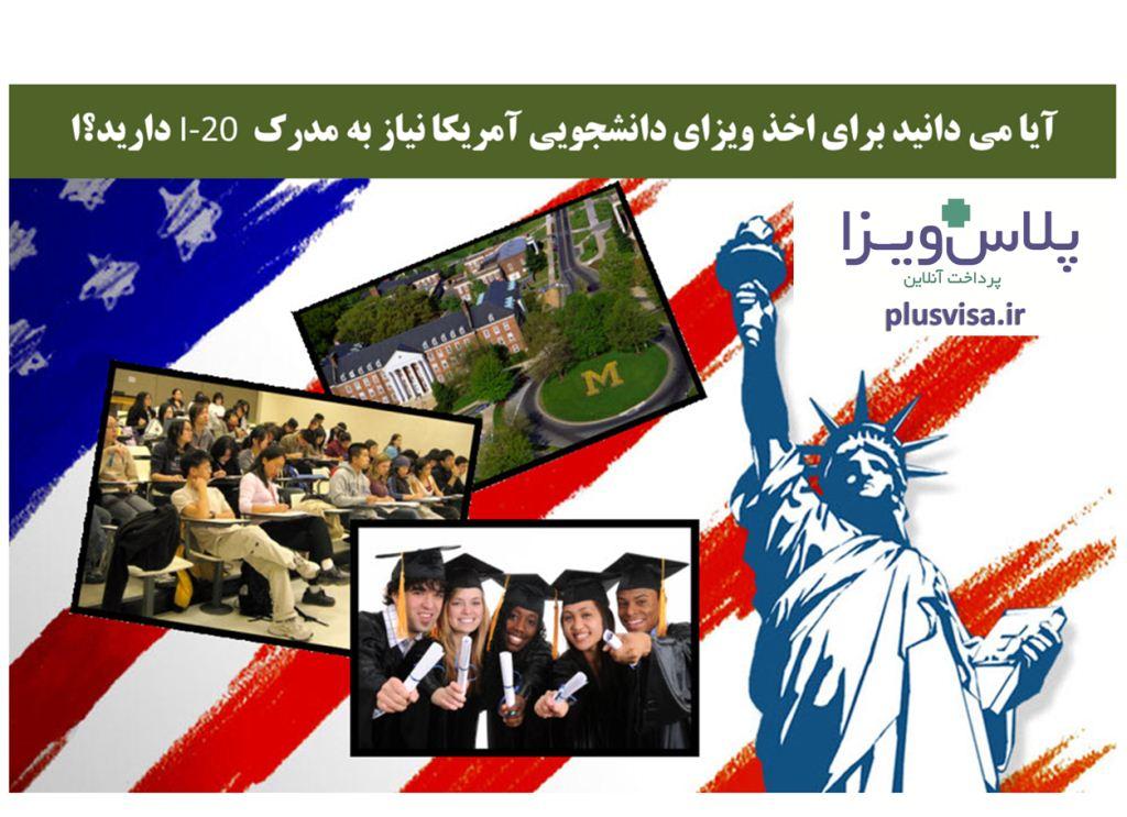 ویزای تحصیلی آمریکا و هزینه سویس فی