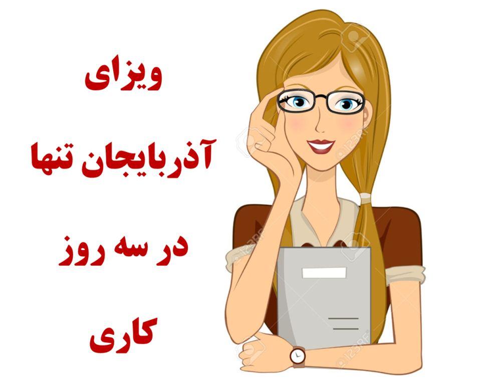 ویزای اینترنتی آذربایجان و باکو
