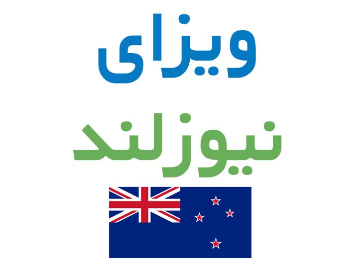 اخذ ویزای نیوزلند