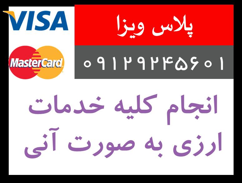 انواع پرداخت ارزی ویزا کارت مستر کارت پی پال