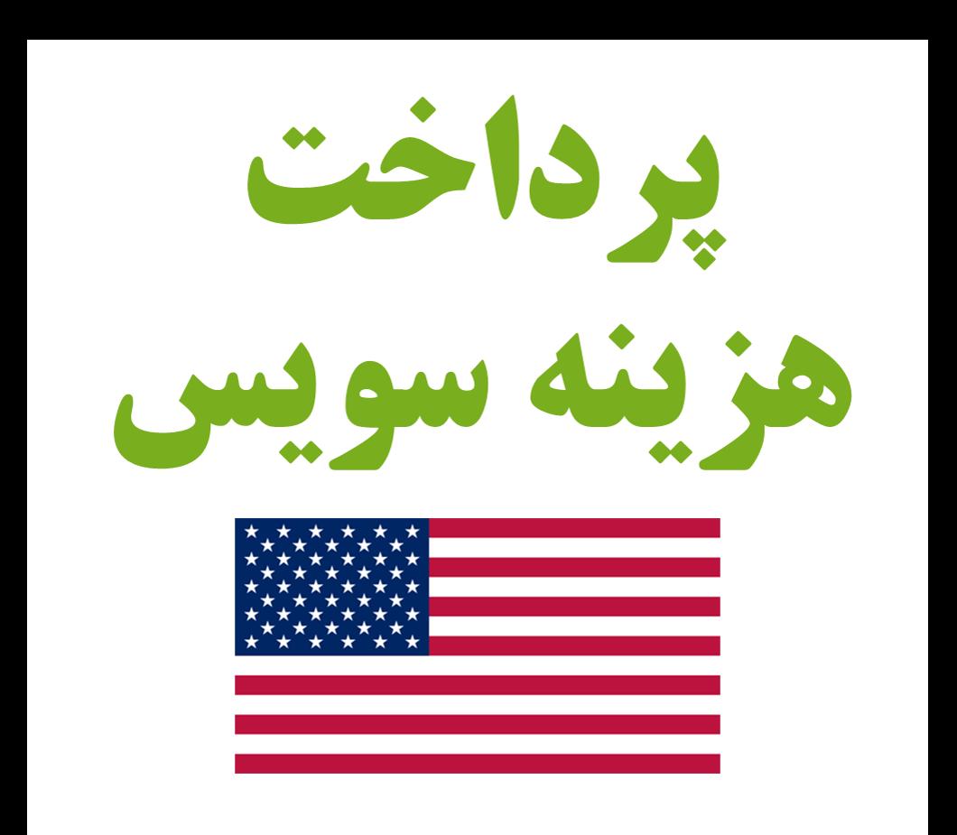 پرداخت هزینه سویس فی ویزای امریکا