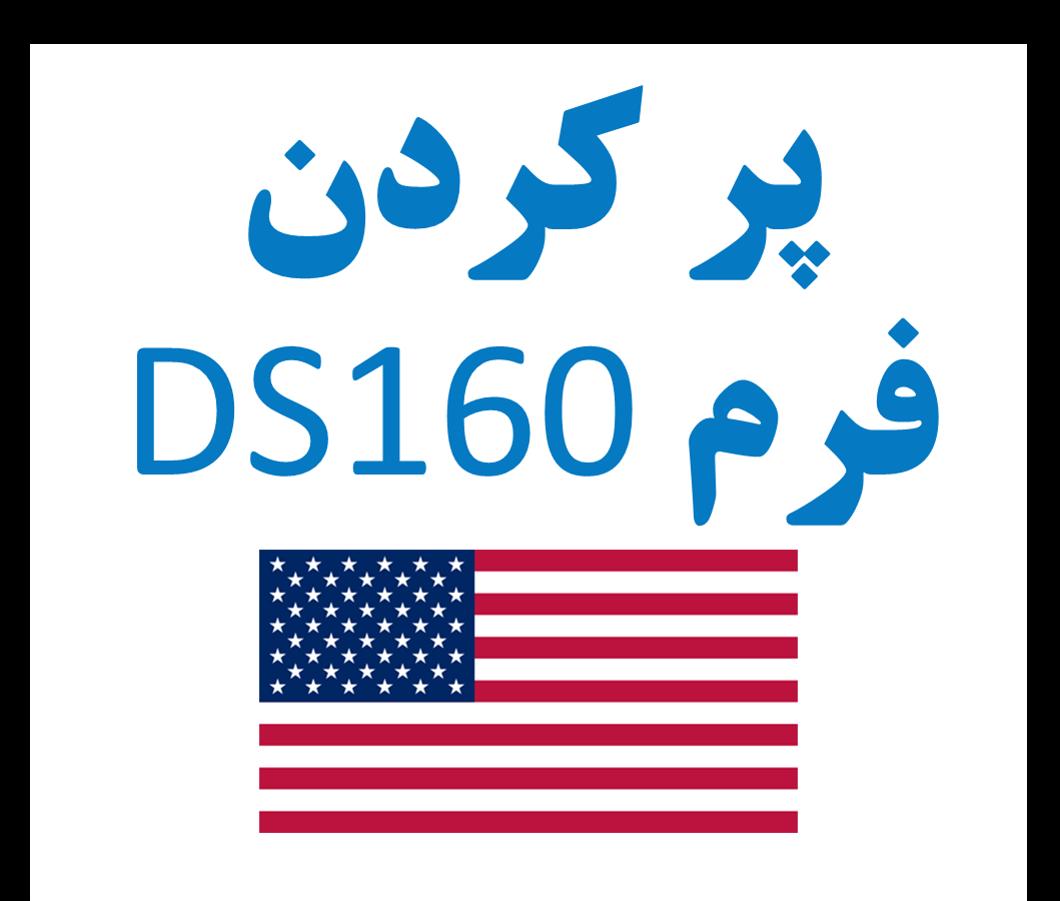 فرم ds 160 سفارت آمریکا