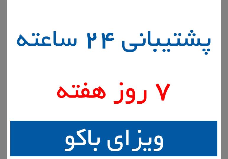 ویزای الکترونیکی آذربایجان باکو