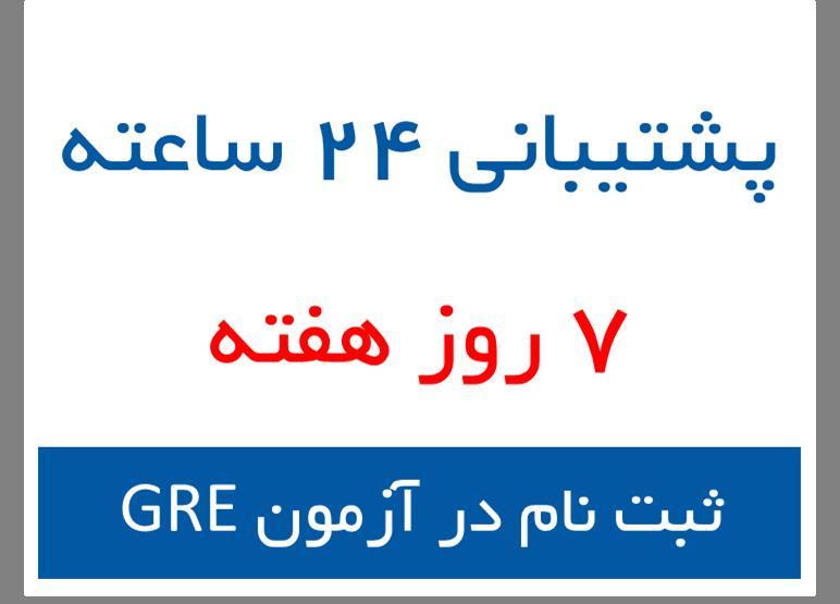 منابع آزمون GRE جی آر ای