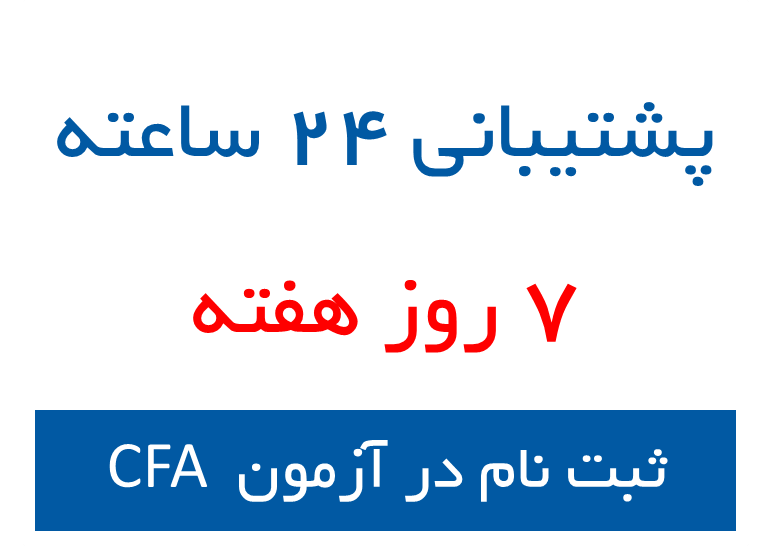 ثبت نام در آزمون CFA