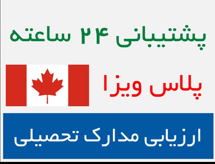ارزشیابی مدارک تحصیلی برای مهاجرت به کانادا