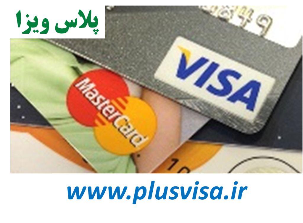 خدمات پرداخت آنلاین ارزی با ویزا کارت و مستر کارت