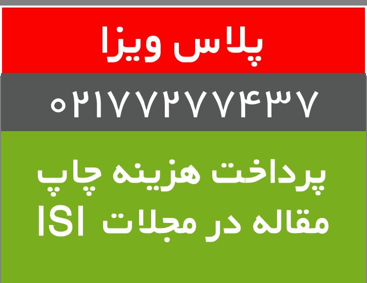هزینه اکسپت مقاله isi