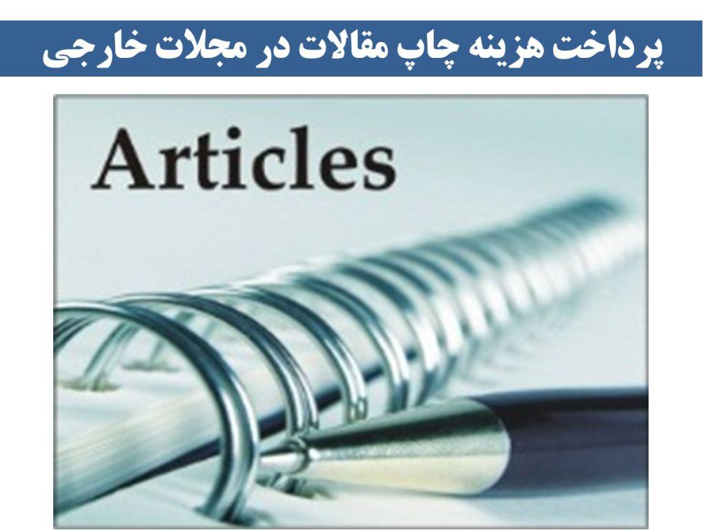 هزینه چاپ مقاله در مجلات خارجی