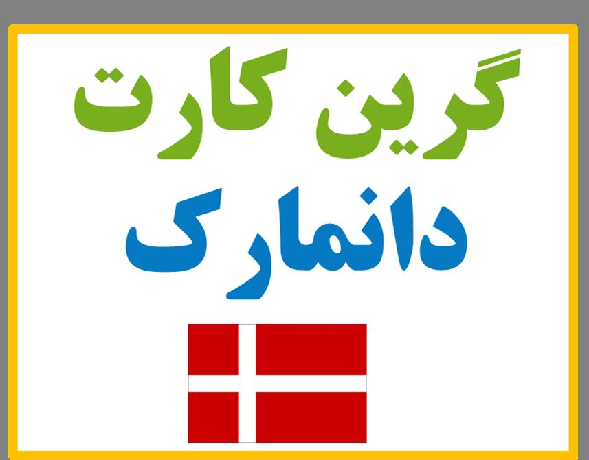 مهاجرت به دانمارک از طریق کار