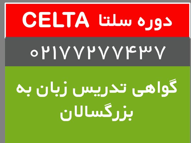 گواهی تدریس زبان به بزرگسالان celta